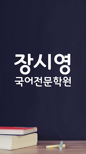 장시영국어전문학원