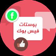 بوستات حالات و مسجات فيس بوك