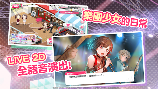 BanG Dream! 少女樂團派對- screenshot thumbnail