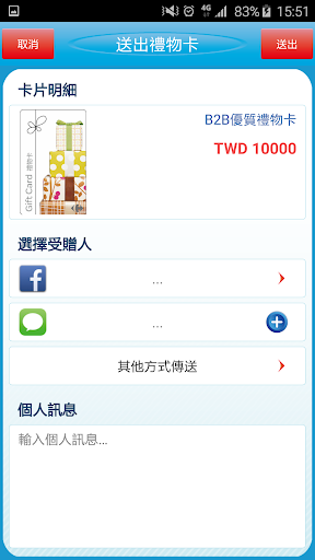家樂福禮物卡 app (apk) free download for Android/PC/Windows screenshot