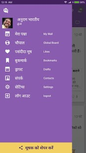 Indian Social Network Mooshak मूषक- screenshot thumbnail