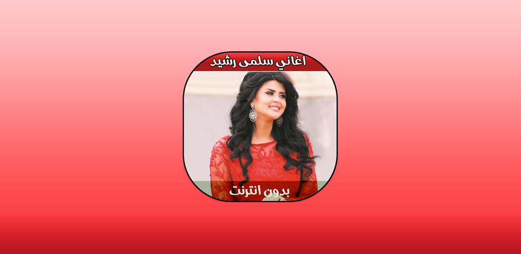 Download Salma Rachid 2018 اغاني سلمى بدون نت Apk Latest
