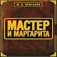 Мастер и Маргарита М.А.Булгаков
