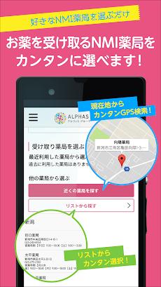 アルファスアプリのおすすめ画像3