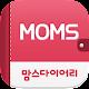 임신/육아/태교일기 무료출판 - 맘스다이어리 apk
