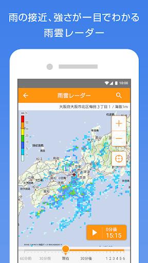 大阪 雨雲レーダー 予報