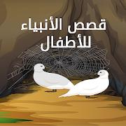 The Prophets Stories for children