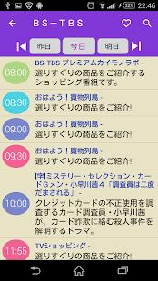 テレビ番組表 - náhled