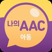 의사소통보조SW : 나의 AAC 아동