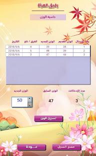 Download رفيق المرأة For PC Windows and Mac apk screenshot 23