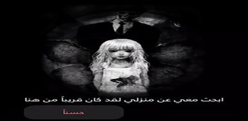 lo3bat mariam pc
