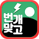 Download 번개 맞고 : 무료 For PC Windows and Mac