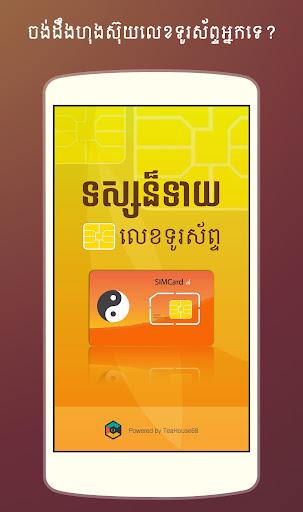 Kh-Phone Fortune Teller Pro