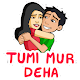 Download Assamese Love Stickers pack for WhatsApp For PC Windows and Mac