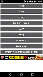 korean bhasa - náhled