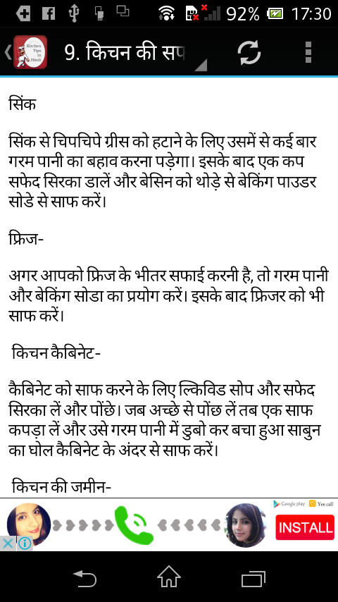 Kitchen Tips in Hindi  screenshot. Kitchen Tips in Hindi   Android Apps on Google Play
