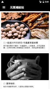 元神之草-現代科技保養第一品牌 - náhled