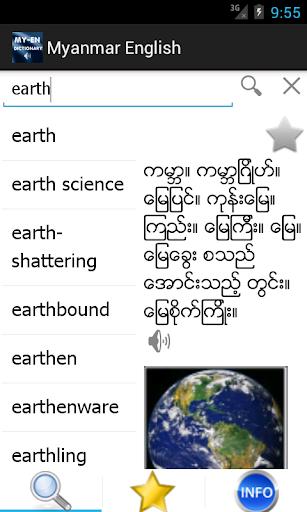 Myanmar English Dictionary  screenshots 4