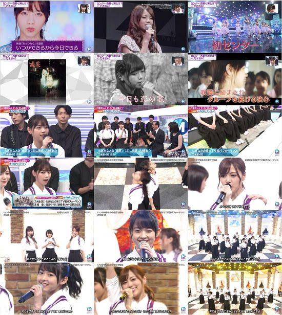 (TV-Music)(1080i) 乃木坂46 – Music Station 2h SP 171013