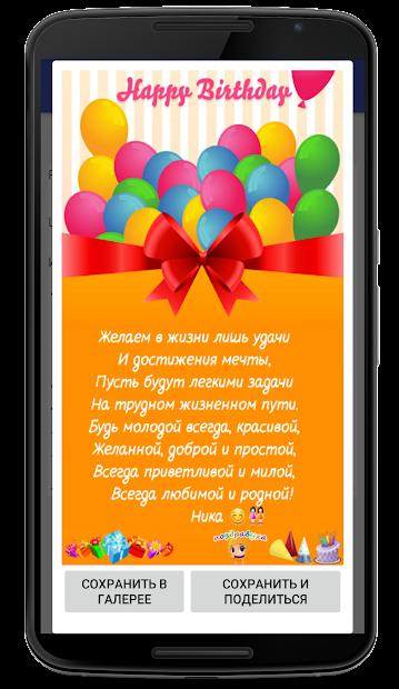 Добрые поздравления с днем рождения в смс