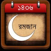 Ramadan 2015 Bangla