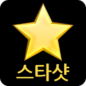 Korean Star Shot!