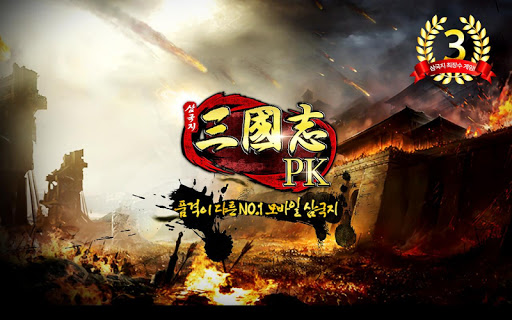삼국지PK apktreat screenshots 1