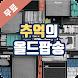 올드팝송 베스트 - 7080 추억의 팝송 명곡 모음, 올드팝송 명곡 듣기 - Androidアプリ