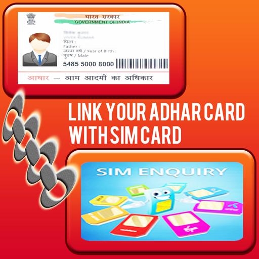Adhar link to sim card