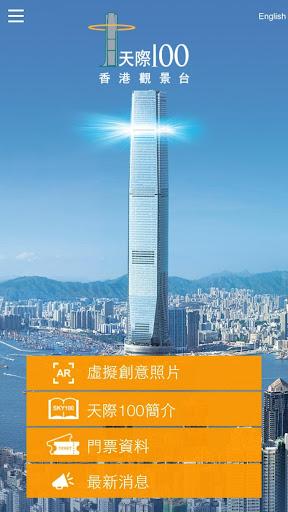 天际100香港观景台