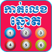 Khmer Dream Lottery
