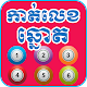 Khmer Dream Lottery apk