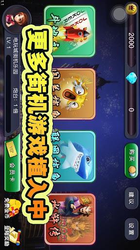 達人鬥地主_捕魚,水滸傳等電玩機台遊戲精品合集