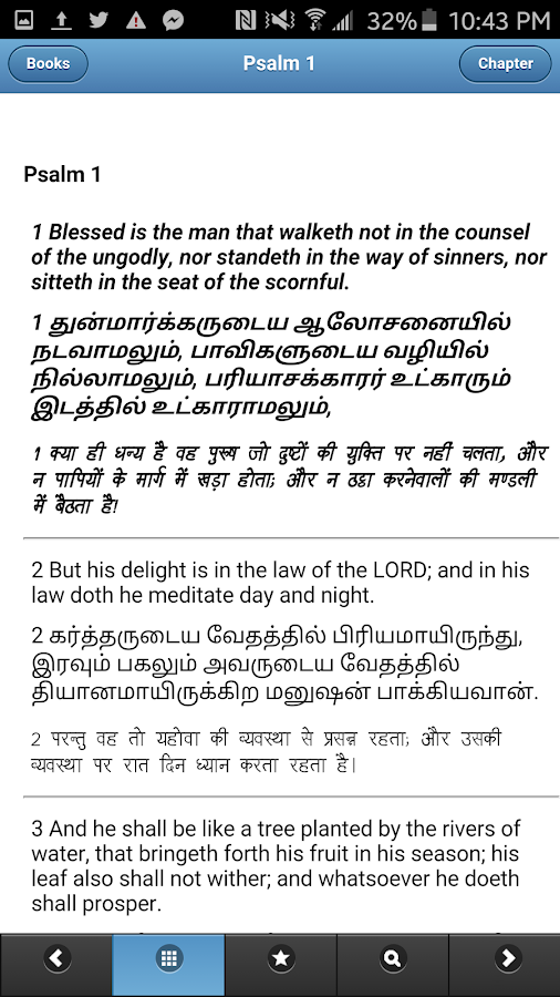 VerseVIEW Mobile Bible- screenshot