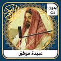 القران الكريم بصوت عبيدة موفق بدون نت icon