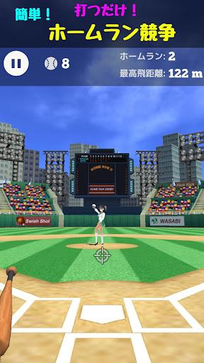 ホームラン競争 3D - 打つだけ野球ゲーム