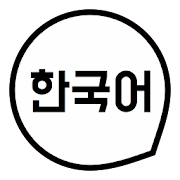 Lock&Korean: Learn Korean words on the lock screen