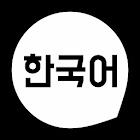 Learn Korean Basic Words Free icon