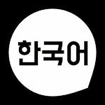 Learn Korean Basic Words Free 3.7.29