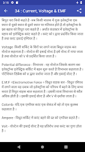 Learn Electrical Engineering in Hindi App Download For Android 5