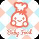 手作り離乳食/初期・中期・後期レシピが740以上の無料アプリ