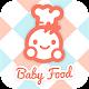 手作り離乳食/初期・中期・後期レシピが740以上の無料アプリ (app)