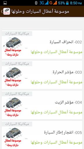 生活必備免費app推薦|موسوعة أعطال السيارات وحلولها線上免付費app下載|3C達人阿輝的APP