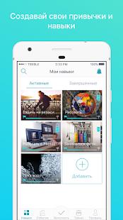 ВРитме - трекер привычек и социальная сеть, habit - náhled
