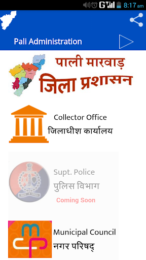 Pali District Administration|玩旅遊App免費|玩APPs