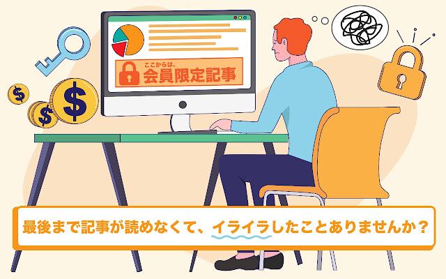 SakiYomi - 会員記事を事前判定します