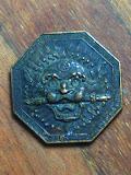 ++ เหรียญแปดเหลี่ยมหลังยันต์ เสือคาบดาบ(แก้อถรรพ์ ทุกอย่าง)++ข