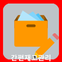 Easy Inventory Management icon