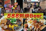 588熱燒Beer