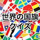 世界の国旗クイズ〜脳トレ×認知症×オリンピック×海外×ボケ防止×勉強×世界旅行×雑学〜 APK